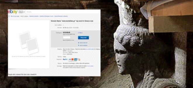 Πουλά το kariatides.gr στο ebay