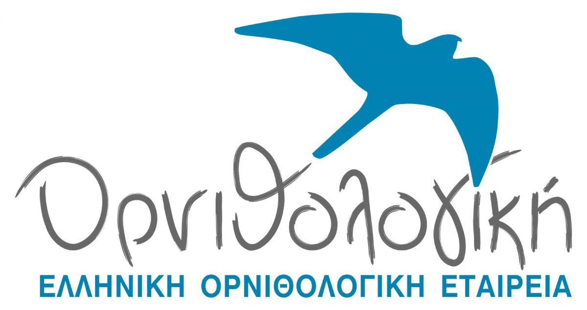Συνεργάτη αναζητά η Ελληνική Ορνιθολογική Εταιρεία