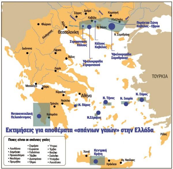 σπάνιες γαίες Ελλάδα