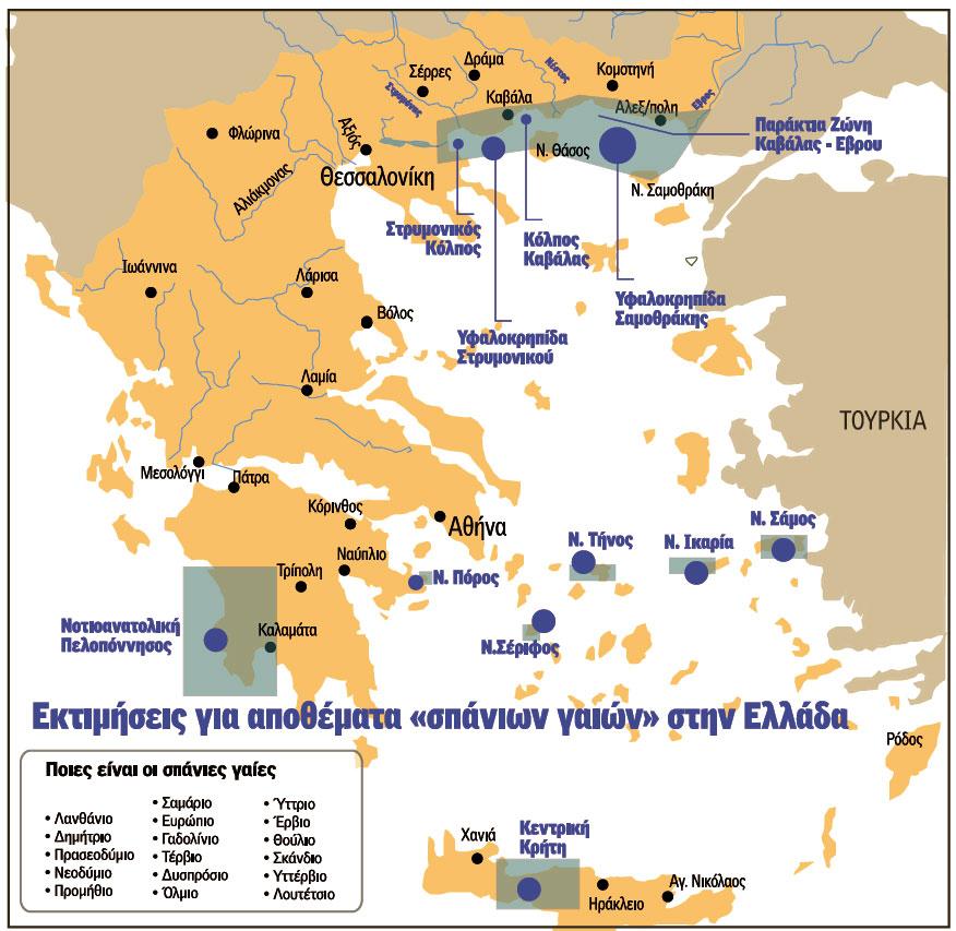 Κρυμμένος θησαυρός 40 δισ. ευρώ στα έγκατα της ελληνικής γης