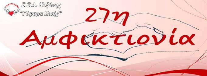 Πανελλήνιο συνέδριο συλλόγων Εθελοντών Αιμοδοτών