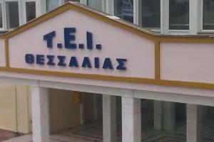 ΤΕΙ Θεσσαλίας: Παράταση υποβολής αιτήσεων μετεγγραφής