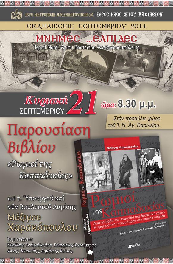 Οι Ρωμιοί της Καππαδοκίας ταξιδεύουν στη Θράκη