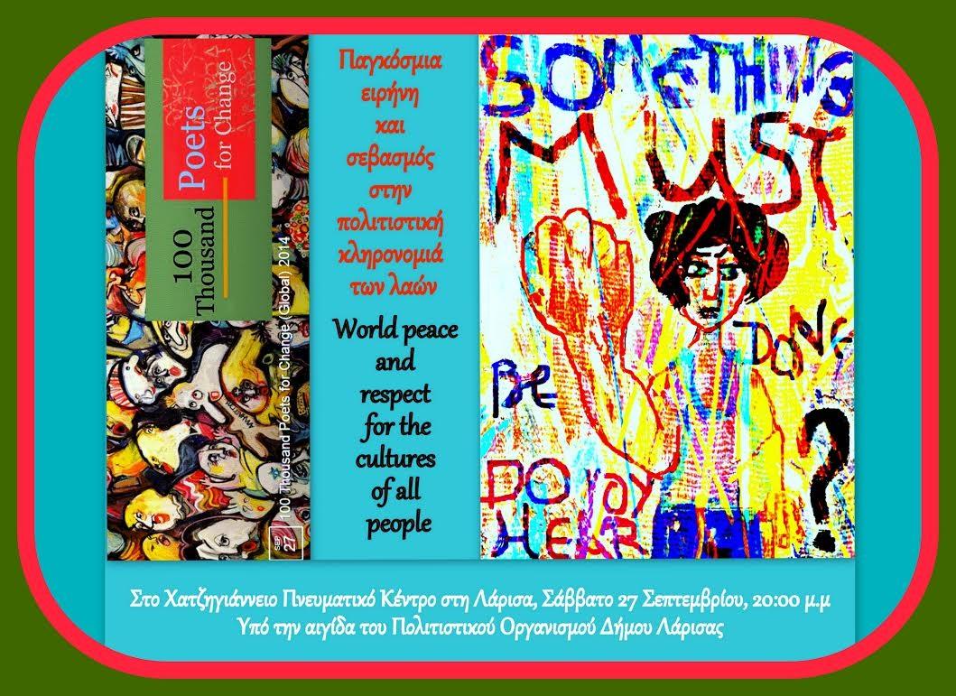 100 χιλιάδες ποιητές για την αλλαγή