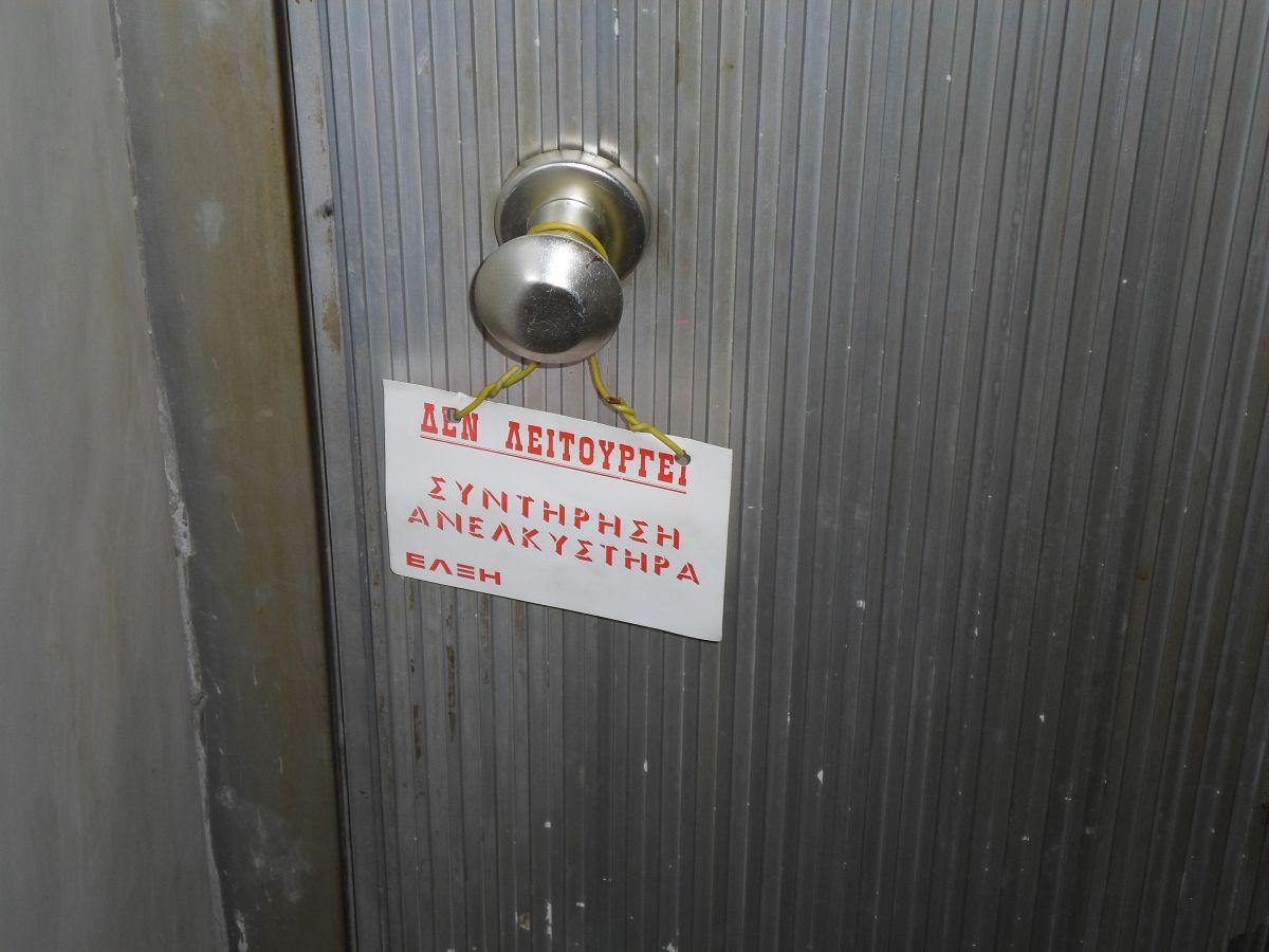 Εικόνες εγκατάλειψης στο Χατζηγιάννειο