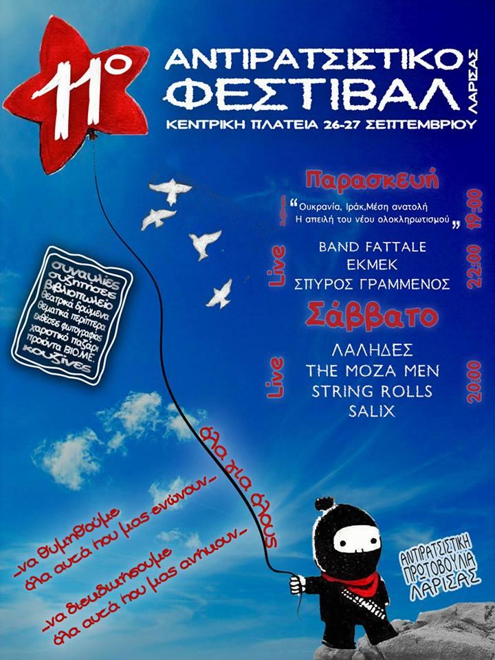 11ο Αντιρατσιστικό Φεστιβάλ Λάρισας