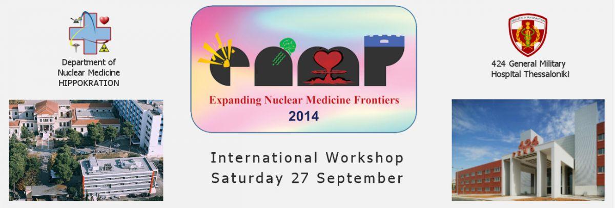 «Επεκτείνοντας τα όρια της Πυρηνικής Ιατρικής»