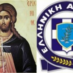 Γιορτάζει σήμερα η Ελληνική Αστυνομία