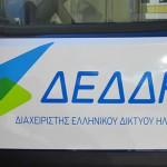 ΔΕΔΔΗΕ: Προσλήψεις σε Λάρισα και Ελασσόνα (ΑΝΑΚΟΙΝΩΣΗ)