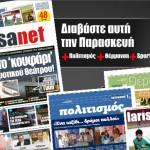 Στη Larissanet: Ιδού το «κουφάρι» του Δημοτικού Θεάτρου!