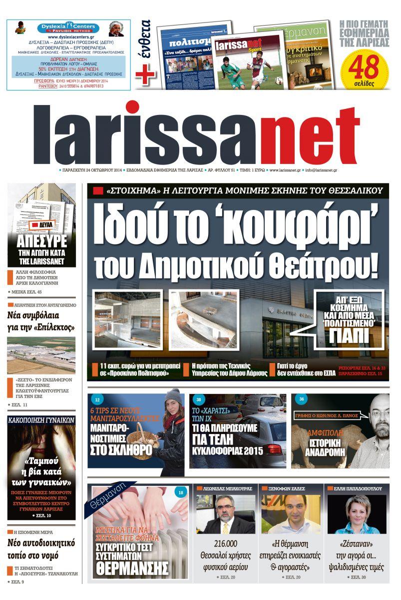larissanet51 (2)