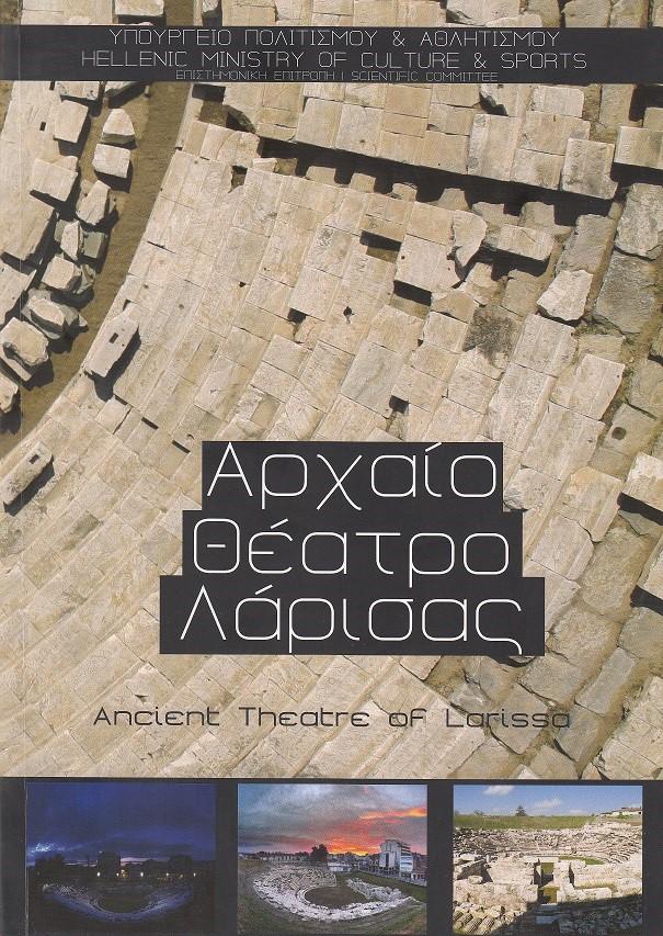 Στιγμές του Α' Αρχαίου Θεάτρου