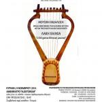 «2.500 χρόνια ελληνική μουσική»