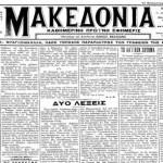"""Eκδικάζεται η προσφυγή της """"Μακεδονίας"""""""