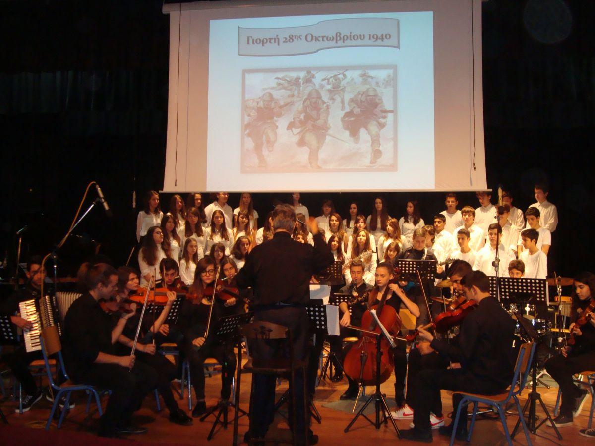 Τιμήθηκε η 28η Οκτωβρίου στο Μουσικό Σχολείο Λάρισας