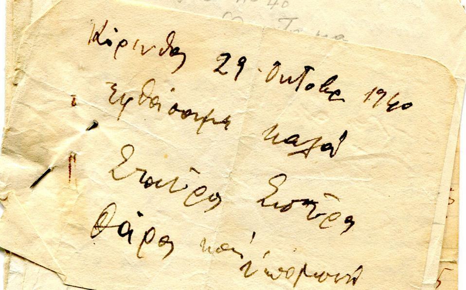 Γράμματα από το Αλβανικό Μέτωπο
