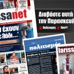 Διαβάστε στη νέα Larissanet: «Δεν έχουν ούτε λάδι…»