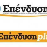 Πρεμιέρα κάνει το Σάββατο η νέα οικονομική εφημερίδα «Επένδυση» (VIDEO)