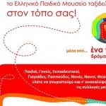 Το Ελληνικό Παιδικό Μουσείο στη Λάρισα