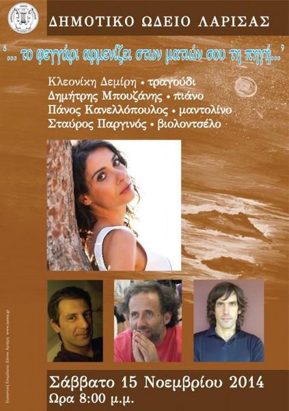 Κλεονίκη Δεμίρη αφίσα