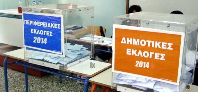Ξανά Εκλογές σε 3 Δήμους την Κυριακή 30 Νοεμβρίου