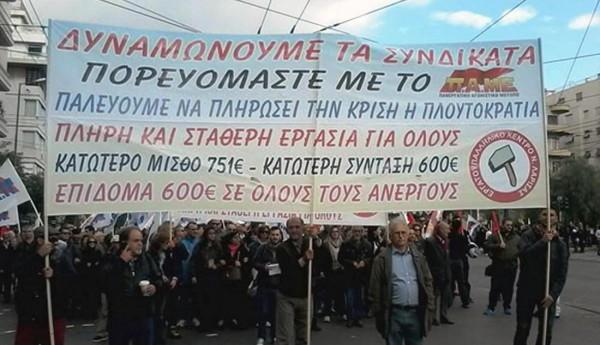 ΕΚΝΛ συλλαλητήριο ΠΑΜΕ