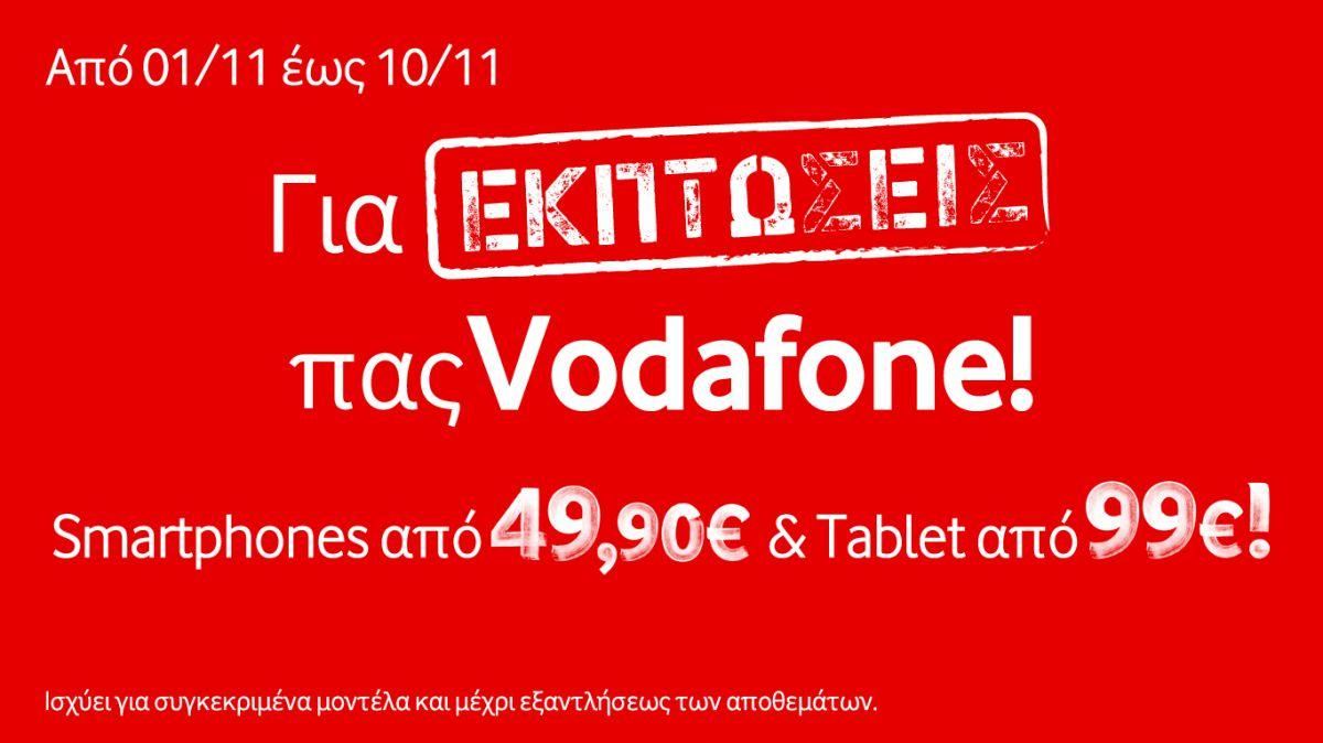Δεκαήμερο εκπτώσεων στα καταστήματα Vodafone!