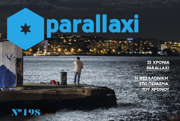 25 xρόνια parallaxi