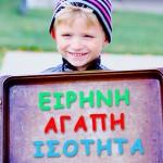 Τα Δικαιώματα του Παιδιού