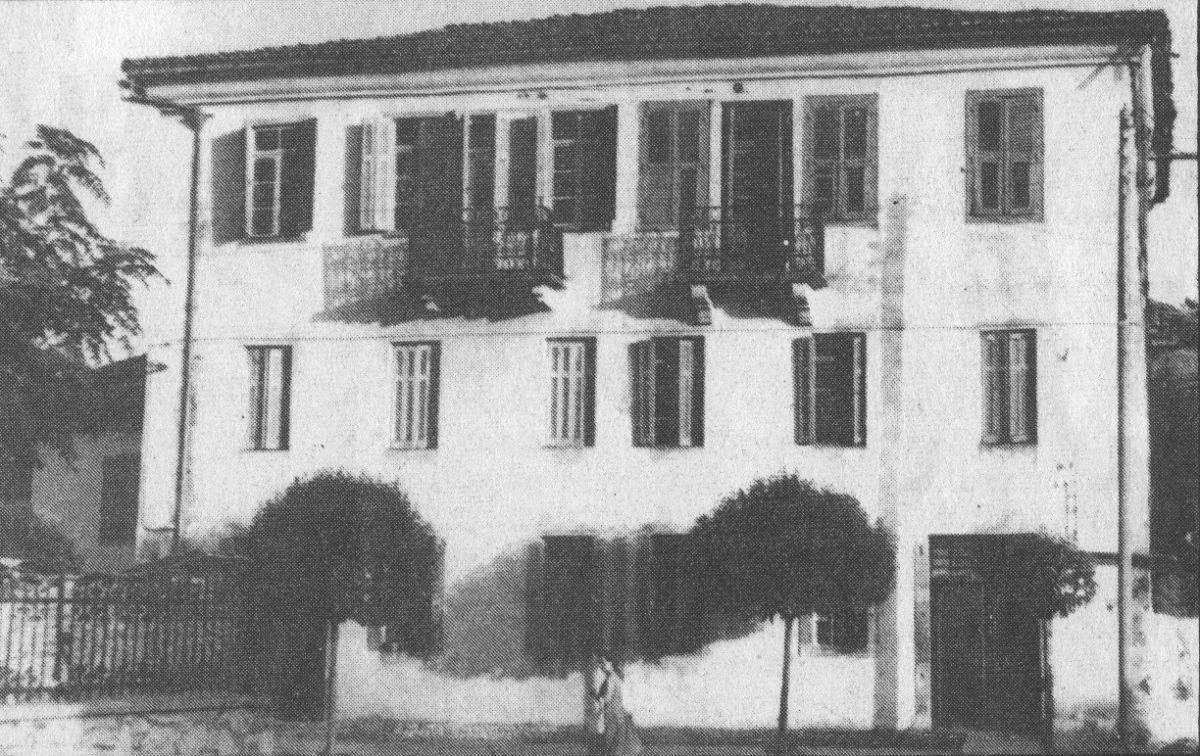 Το Αρχοντικό του στρατηγού Ιωάννη Άρτη. Toυ Νικολάου Αθ. Παπαθεοδώρου