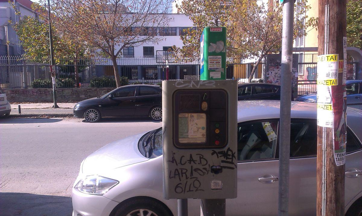 Παρκόμετρο… κλέφτης ταλαιπωρεί τους πολίτες! (ΦΩΤΟ)