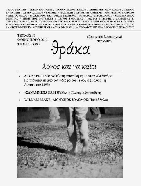 Η «Θράκα» στην Αθήνα