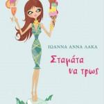 Παρουσίαση βιβλίου «Σταμάτα να τρως»