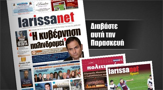 Στη νέα larissanet: Σαχινίδης: Η κυβέρνηση παλινδρομεί