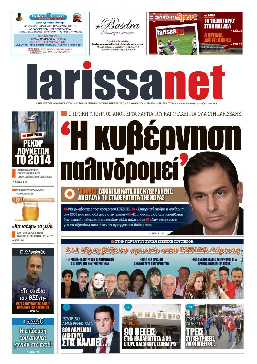 Larissanet56 (3)