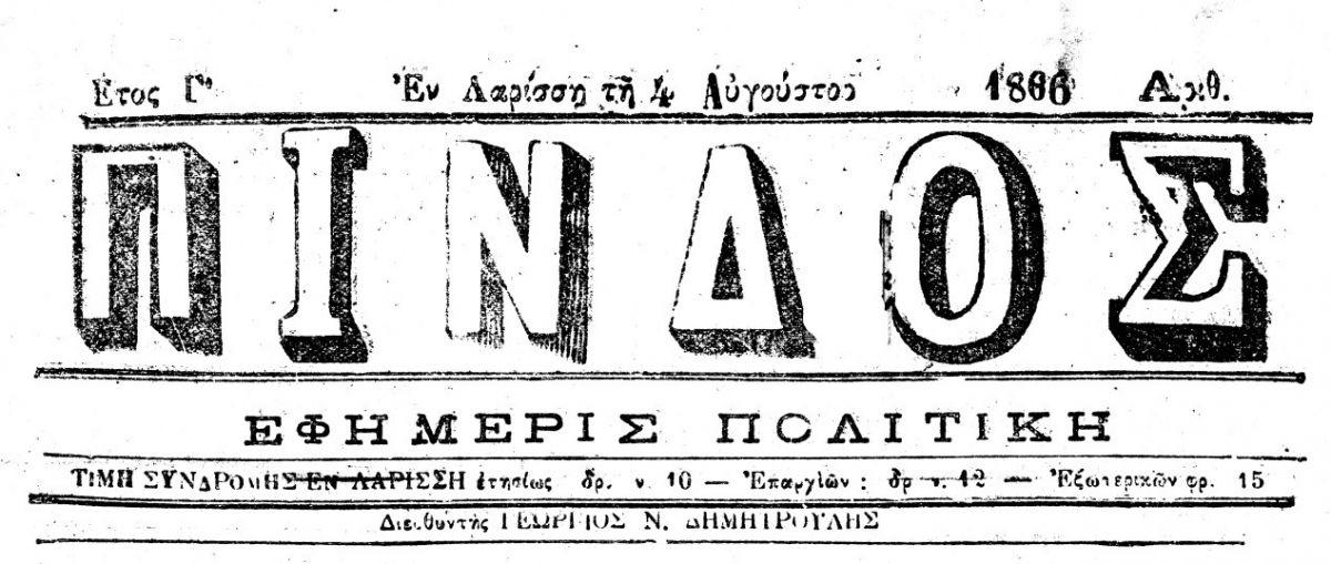 Η εφημερίδα «Πίνδος» της Λάρισας. Του Νικολάου Παπαθεοδώρου