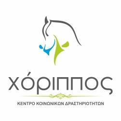 Πρόγραμμα κατάρτισης στο Κέντρο Εκπαίδευσης «Χόριππος»