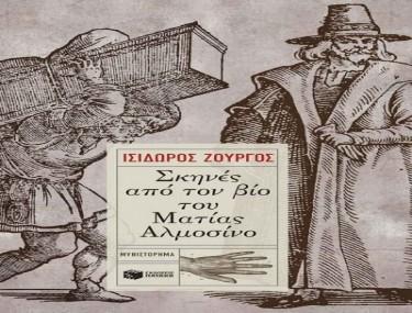 Παρουσιάζεται το βιβλίο του Ισιδ. Ζουργού