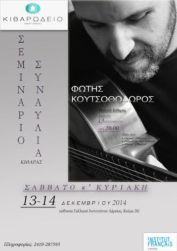Σεμινάριο-Ρεσιτάλ κλασικής κιθάρας