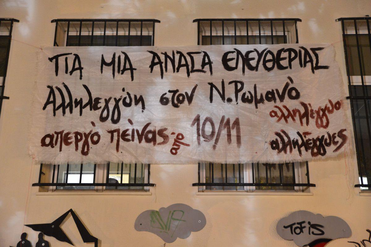 Διαμαρτυρία για το Νίκο Ρωμανό