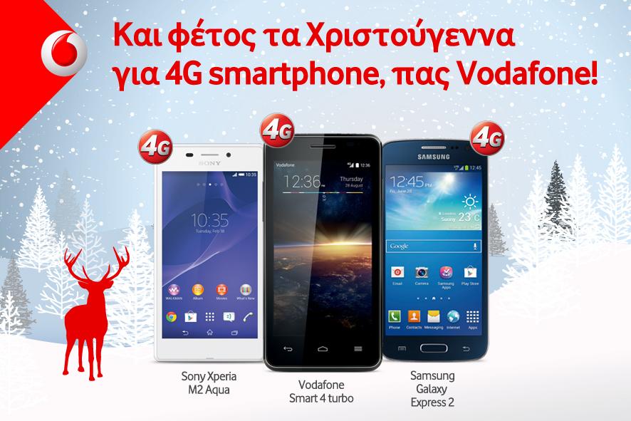 Δώρα για τις γιορτές στα καταστήματα Vodafone