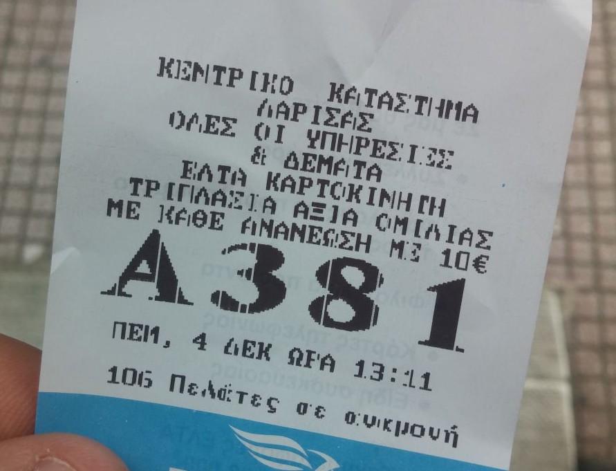 ΕΛΤΑ Λάρισας: Έως και… 106 άτομα στην αναμονή (ΦΩΤΟ)