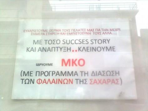 Μήνυμα – έκπληξη από καταστηματάρχη που έκλεισε το μαγαζί του (ΦΩΤΟ)