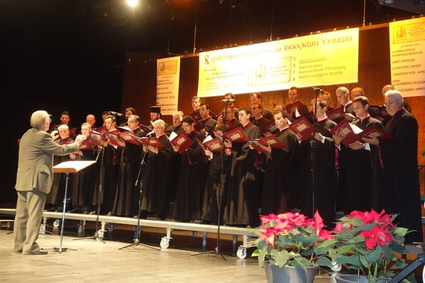 Φεστιβάλ χορωδιών εκκλησιαστικής μουσικής (ΦΩΤΟ)