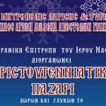 Χριστουγεννιάτικο παζάρι στις εργατικές κατοικίες Γιάννουλης