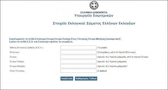 http://www.ypes.gr/services/eea/eeagr/eea.htm