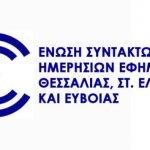 «Επιτυχημένη η συμμετοχή των δημοσιογράφων στην 24ωρη απεργία»