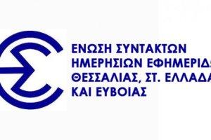 Συγκρότηση Δευτεροβάθμιου Πειθαρχικού Συμβουλίου