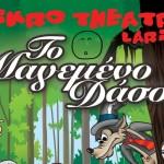 Παραστάσεις με «Το Μαγεμένο Δάσος»