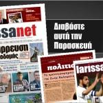 Στη νέα larissanet: Κατάρρευση της οικοδομής